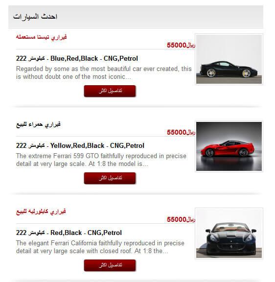 تصميم موقع بيع وشراء سيارات مستعمله