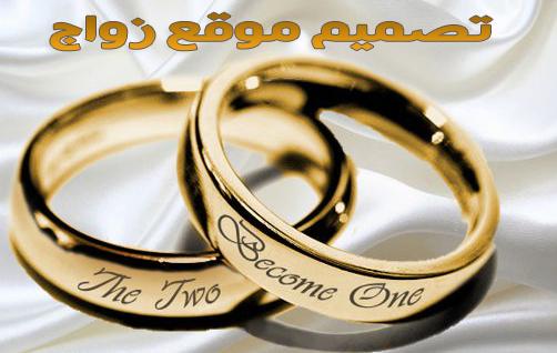 تصميم موقع زواج وتعارف