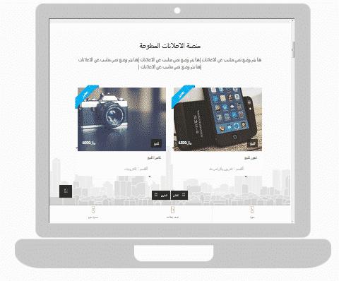 تصميم موقع مثل اوليكس olx