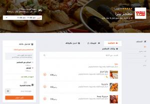 تصميم موقع طلبات مطاعم